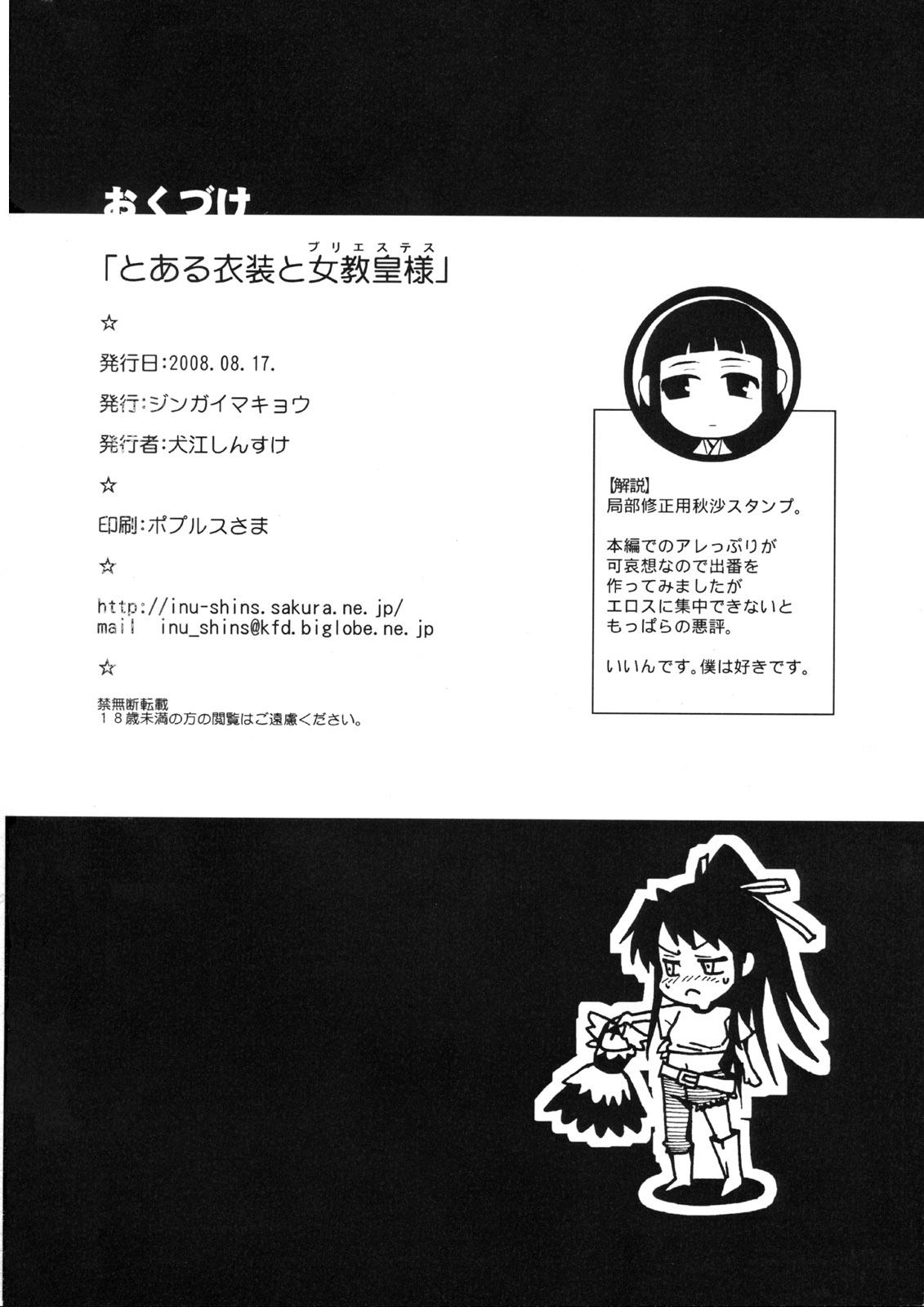 shoukan (uncensored) majutsu dorei no to isekai shoujo maou Breath of the wild yaoi
