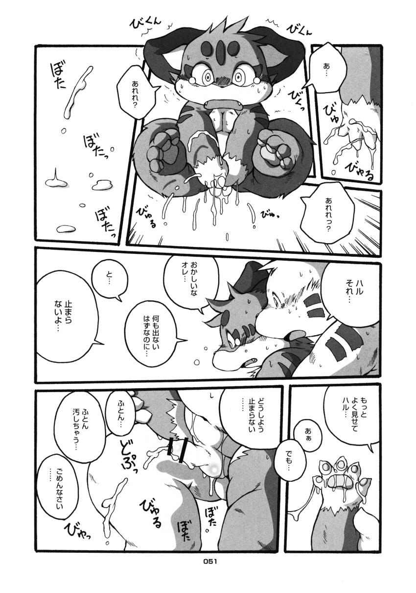 human comic porn and furry Mainichi shabutte ii desu ka?